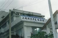 L'actuel dojo de Futenma