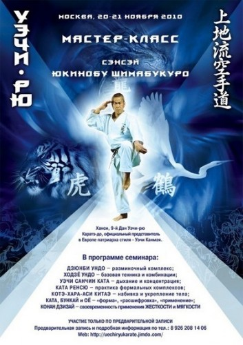 Affiche du stage en Russie dirigée par sensei Shimabukuro (Russie)