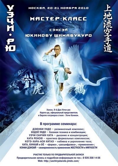 Plakat staż w Rosji prowadzone przez Sensei Shimabukuro (Rosja)